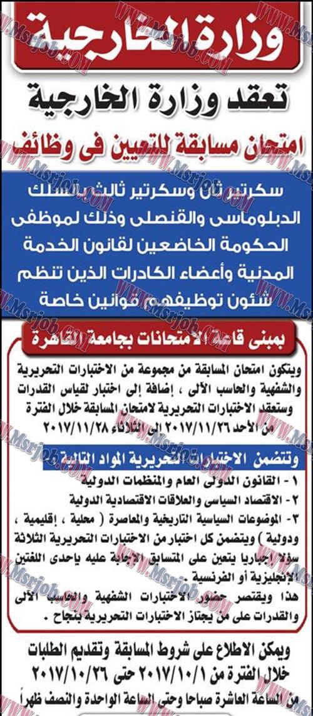 اعلان وظائف وزارة الخارجية لخريجي الجامعات والتقديم حتى 26 / 10 / 2017