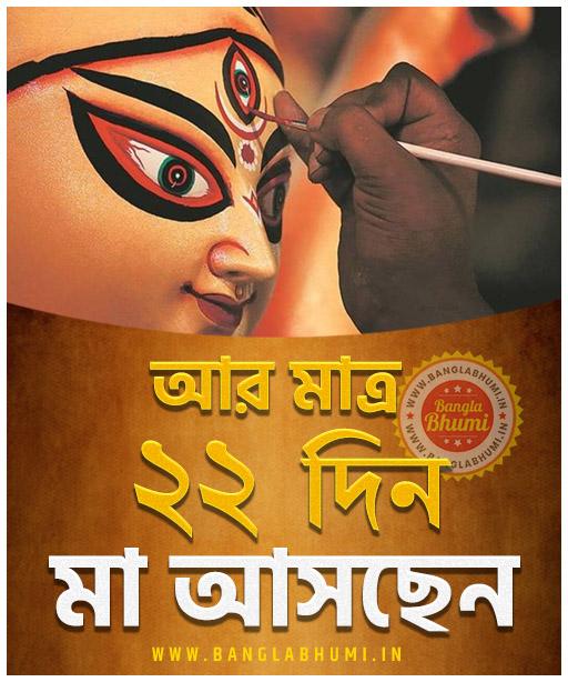 Maa Asche 22 Days Left, Maa Asche Bengali Wallpaper
