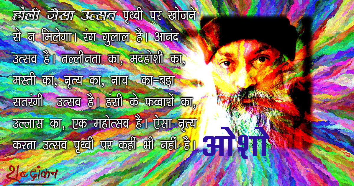 Happy Holi with #Osho