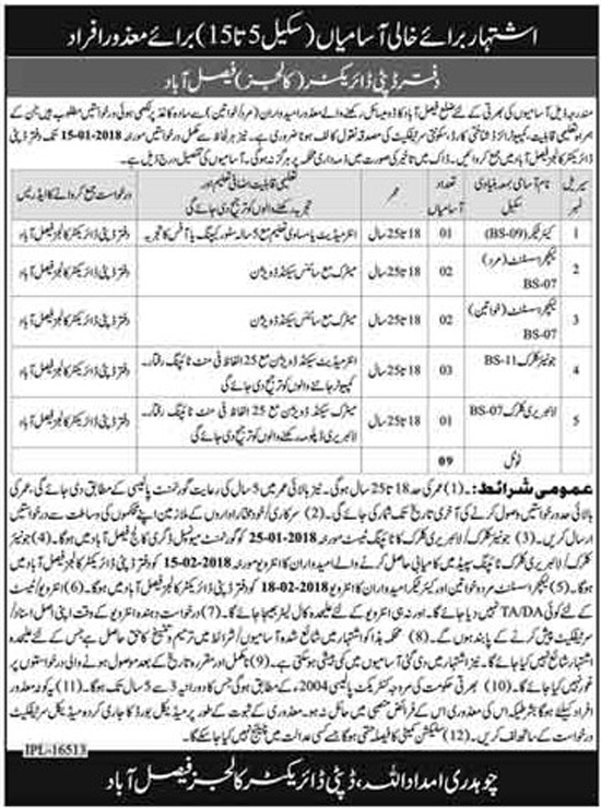 Jobs In Education Department Faisalabad  Dec 2017