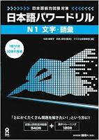 Nihongo Power Drill N1 Moji Goi  日本語パワードリルN1文字・語彙