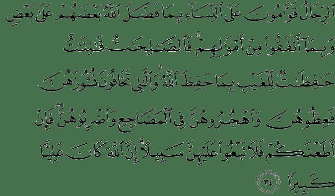Surat An-Nisa Ayat 34
