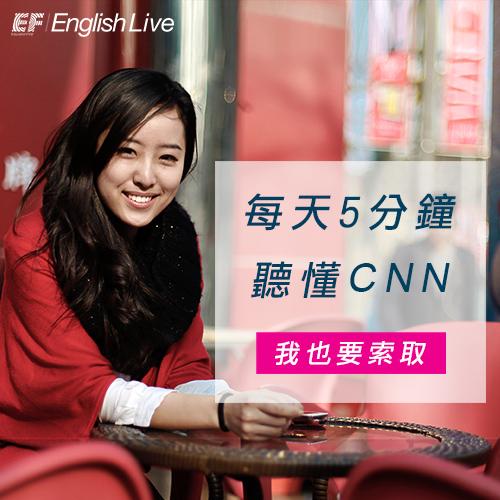 全球最大線上英語家教 - EF English Live 線上英語 免費線上試聽
