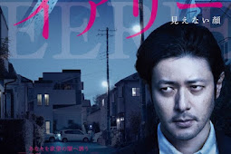 Eerie: Invisible Face (2018) - Serial TV Jepang