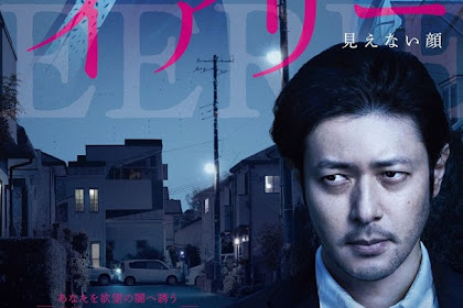 Sinopsis Eerie: Invisible Face (2018) - Serial TV Jepang