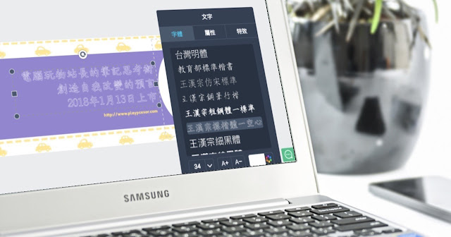Fotojet 內建多套繁體中文字型,線上免費平面圖片設計工具