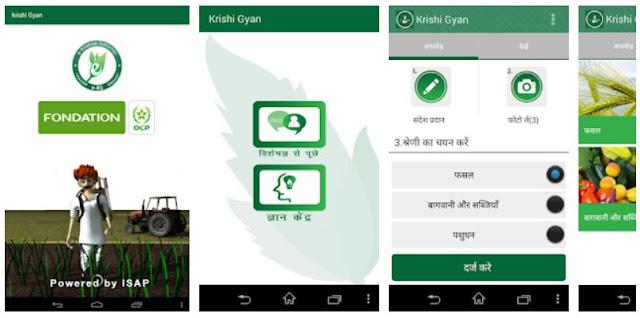 Krishi Gyan (कृषि ज्ञान) Knowledge to the farmers mobile app