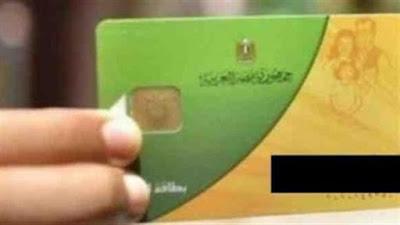 بطاقة تموين