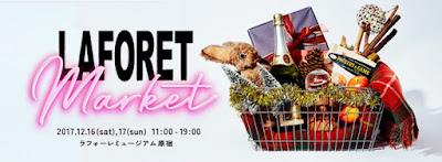 https://www.laforet.ne.jp/museum_event/market02/