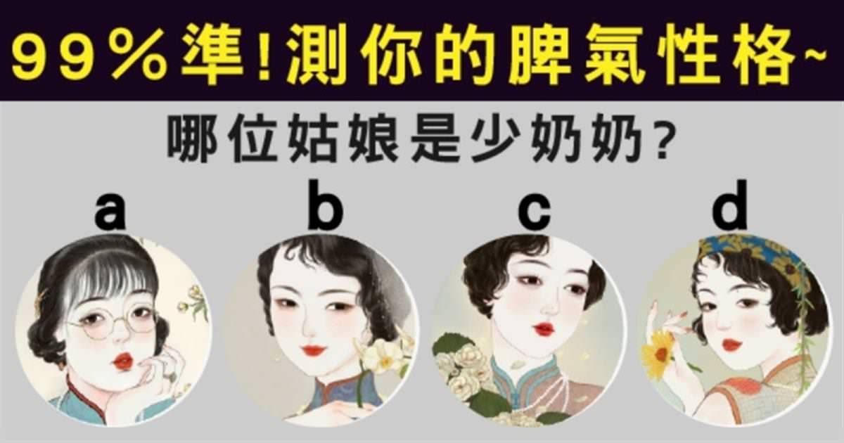 【心理測驗】「圖像心理學測驗」哪位是少奶奶?!測你的脾氣性格!