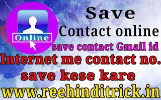Internet me contact no. save kaise kare 1