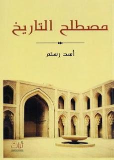 تحميل كتاب مصطلح التاريخ pdf - أسد رستم