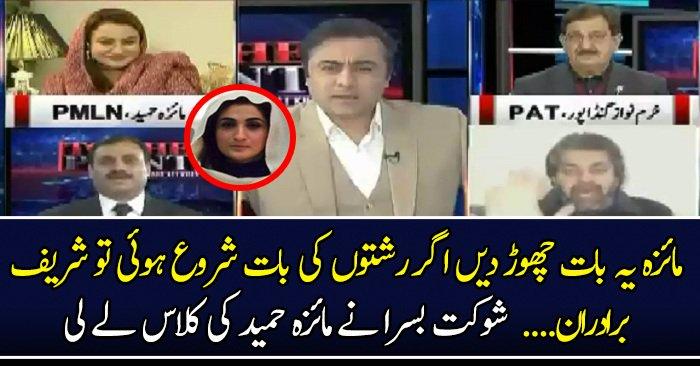 Agar Rishton Ki Baat Shuro Hogai To Baat Bohat Door Tak Jaigi – Shaukat Basra To Maiza Hameed