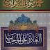 الغارة على الحجاب الشيخ  محمد متولى الشعراوي