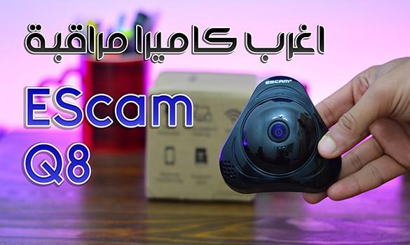مراجعة كاميرا المراقبة EScam Q8 الغريبة بمميزات رائعة - ارخص كاميرا مراقبة يمكن شرائها من الانترنت !