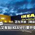 大马又有新IKEA分行要开张咯!而且还在开放【聘请员工】哦!