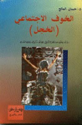 كتاب التغلب على الخجل pdf