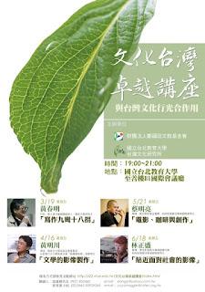 2010年文化台灣卓越講座