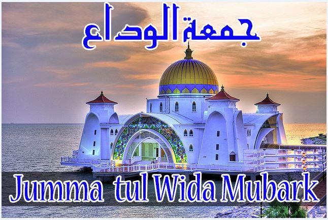 Juma Tul WIda Ramadan Images Pictures