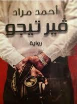 تحميل رواية فيرتيجو لأحمد مراد