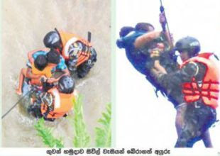 Helicopter to rescue trapped people in Thabbowa