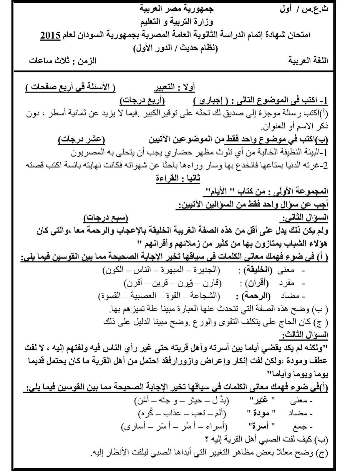 إجابة وإمتحان السودان في اللغة العربية كاملا بصورة واضحة عام 2015