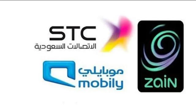 وظائف شاغرة فى شركات اتصالات سعودية