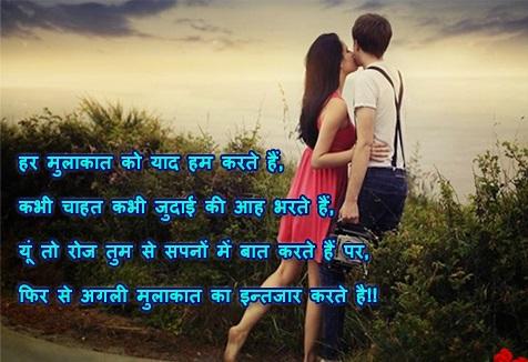 Har Mulakaat रोमांटिक शायरी - Romantic Shayari