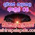 Lagna Palapala Ada Dawase | ලග්න පලාපල | Sathiye Lagna Palapala 2020 | 2020-04-06