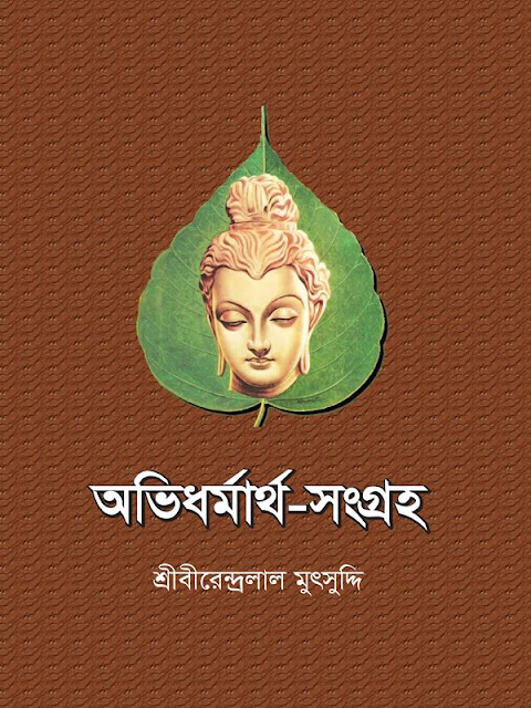 Abhidharmartha Sangroho By Sree Birendra Lal Mutsuddi