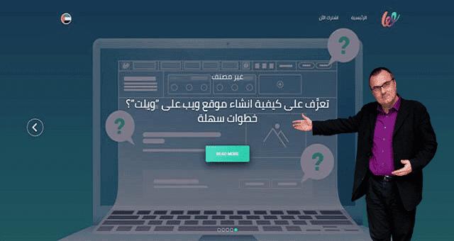 تعرف على أفضل منصة لإنشاء المواقع... تدعم العربية
