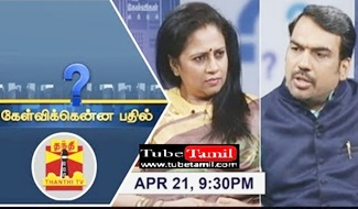 Kelvikkenna Bathil 21-04-2018 Exclusive Interview with Lakshmy Ramakrishnan | Thanthi Tv