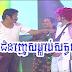Khmer Comedy, Pekmi Comedy, Nak Chom Neanh Som Lab Sat Laet, 04-June-2016, CTN Comedy, CBS Comedy