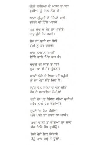 lohri essay written in punjabi language