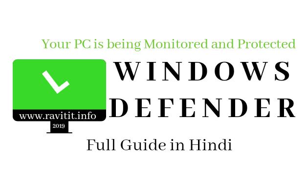 विंडो डिफेंडर (Window Defender) क्या है कैसे एक्टिवेट करे