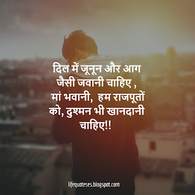 top Rajputana Attitude Status