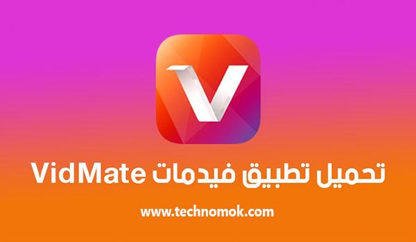 تحميل تطبيق فيدمات 2019 VidMate