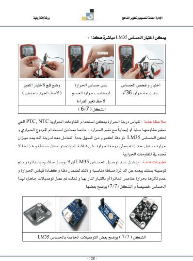 انواع الحساسات pdf