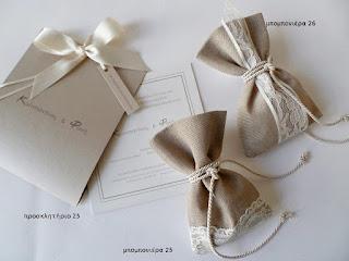 προσκλητηριο γαμου χειροποιητο με συρταρωτη θηκη και σκληρη καρτολινα σε χρωμα μπεζ της αμμου-μπομπονιερα γαμου πουγκι μπεζ με δαντελα ρομαντικη