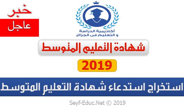 استخراج استدعاء شهادة التعليم المتوسط 2019