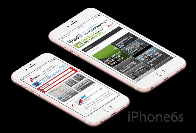 iPhone6s登場でWebはスマホサイトが主流に