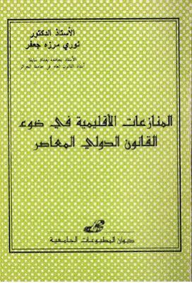 كتاب المنازعات الأقليمية في ضوء القانون الدولي المعاصر