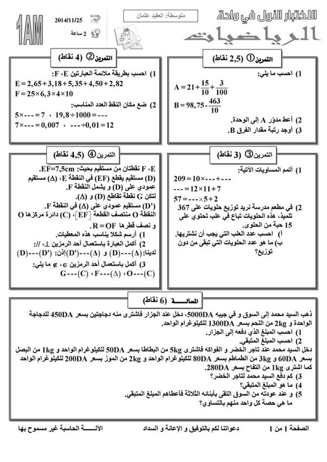 حل مسائل الرياضيات الأولى متوسط, حلول تمارين الرياضيات الأولى متوسط