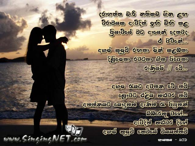 Daraganna Bari Thanikada Hitha Langa Lyrics - Mp3 - ACID ...