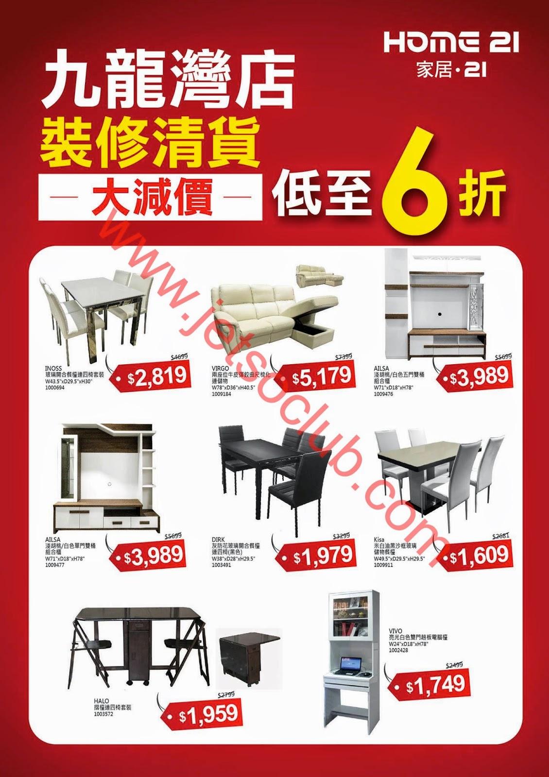 Home 21:九龍灣MegaBox店 裝修清貨大優惠 低至6折(至10/5) ( Jetso Club 著數俱樂部 )