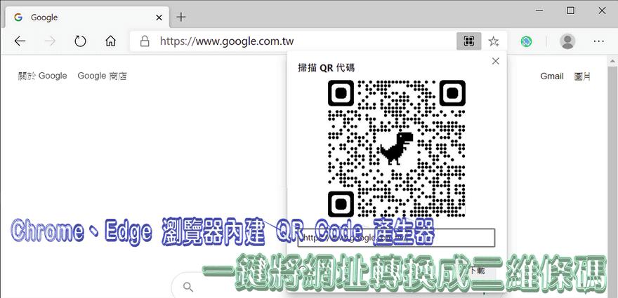 Chrome、Edge 內建QRCode產生器