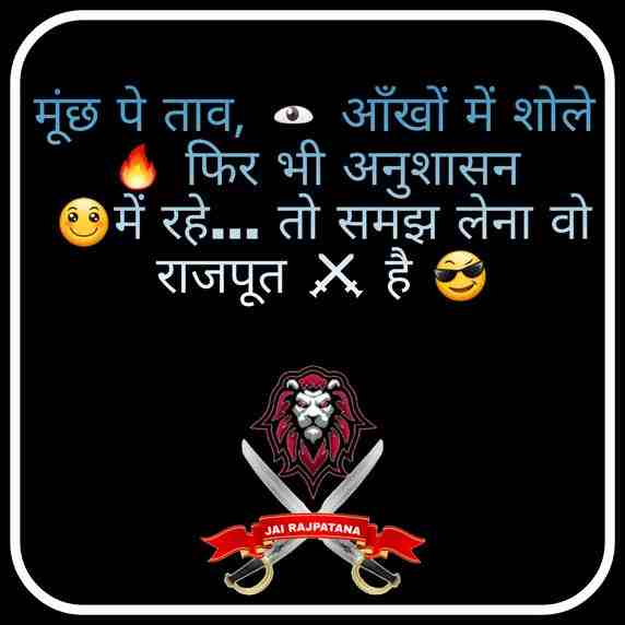 proud to be rajput status
