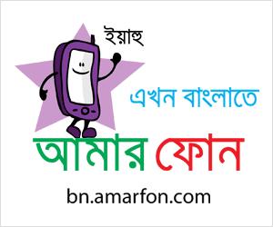 Amar Fon Bangla Version