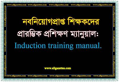 নবনিয়োগপ্রাপ্ত শিক্ষকদের প্রশিক্ষণ ম্যানুয়াল/ Induction training manual.