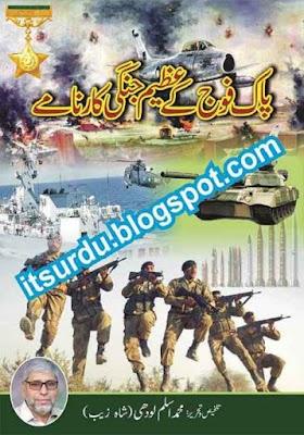 Pak Foj Ke Azeem Jangi Karnamy By Muhammad Aslam Lodhi